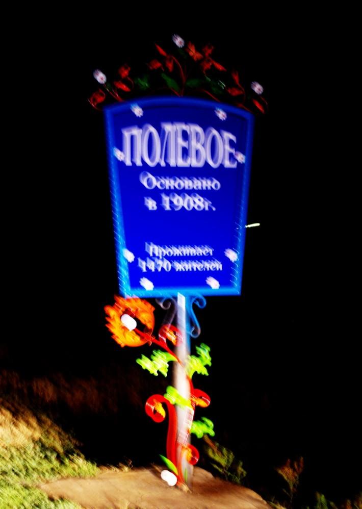 Въездной щит села Полевое