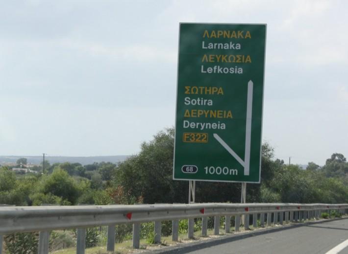 По дороге в Ларнаку