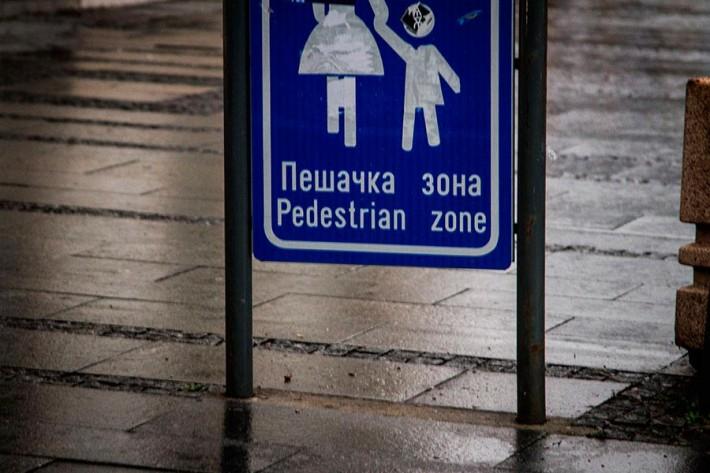 Так обозначаются пешеходные зоны в Белграде