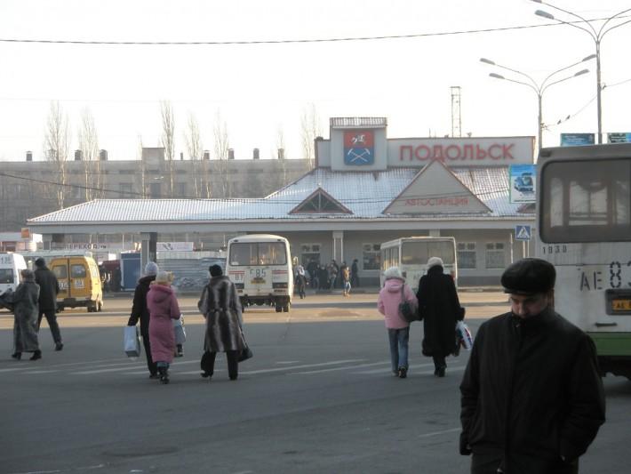 Автовокзал Подольска