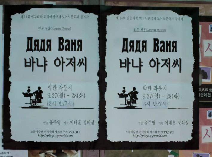 {amp}quot;Дядя Ваня{amp}quot;, корейская постановка