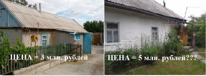 Дома - сравнение цен