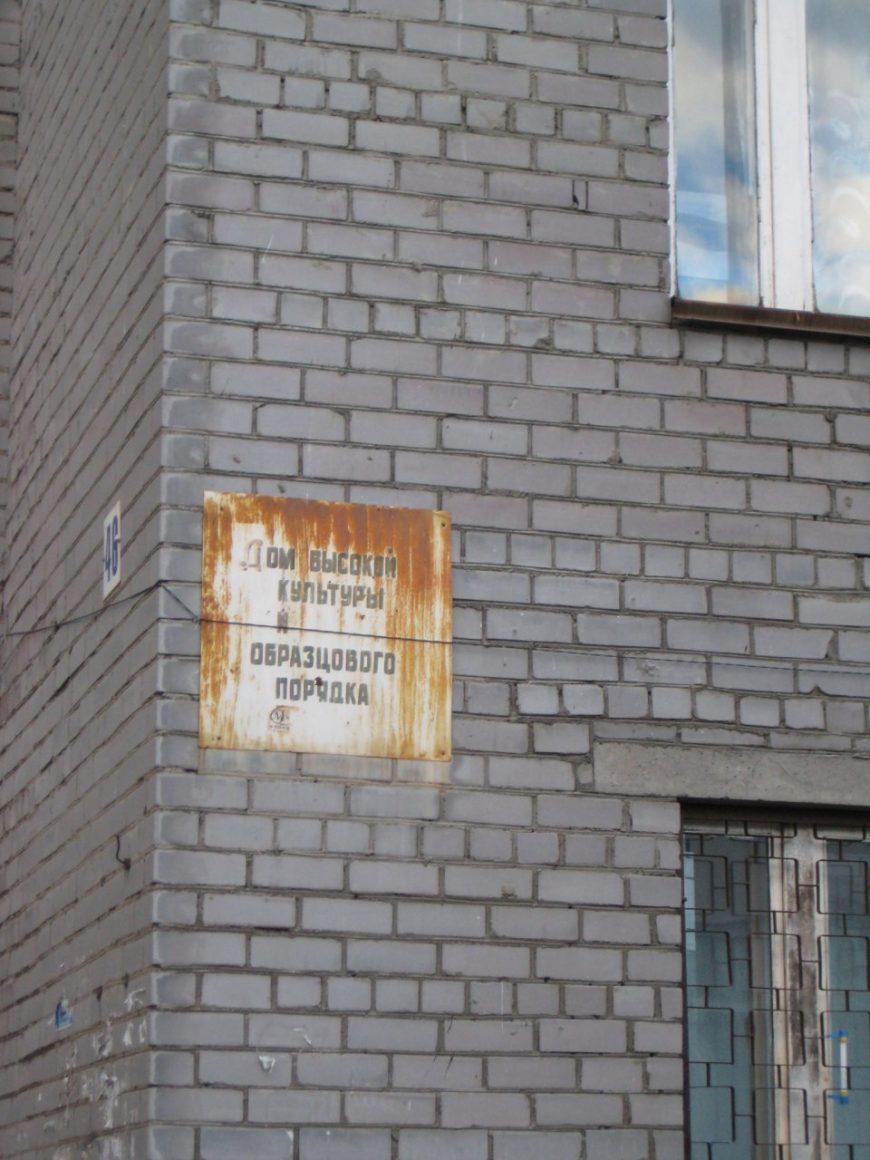 Остатки былой роскоши в Оленегорске