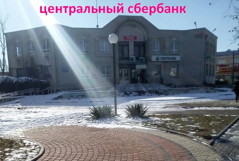 Центральный Сбербанк