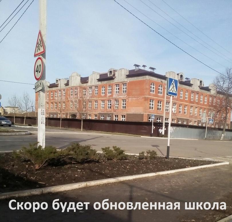 Школа в Приморско-Ахтарске