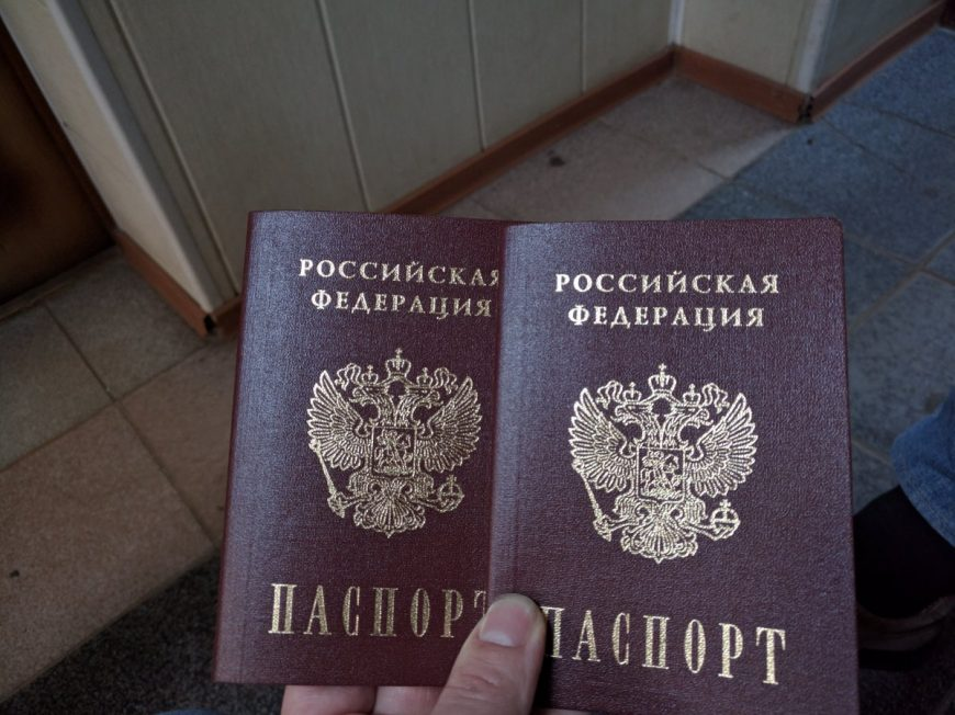 Ура! Получили паспорта!