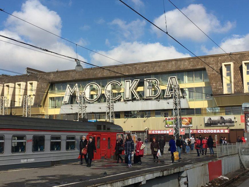 Павелецкий вокзал Москвы