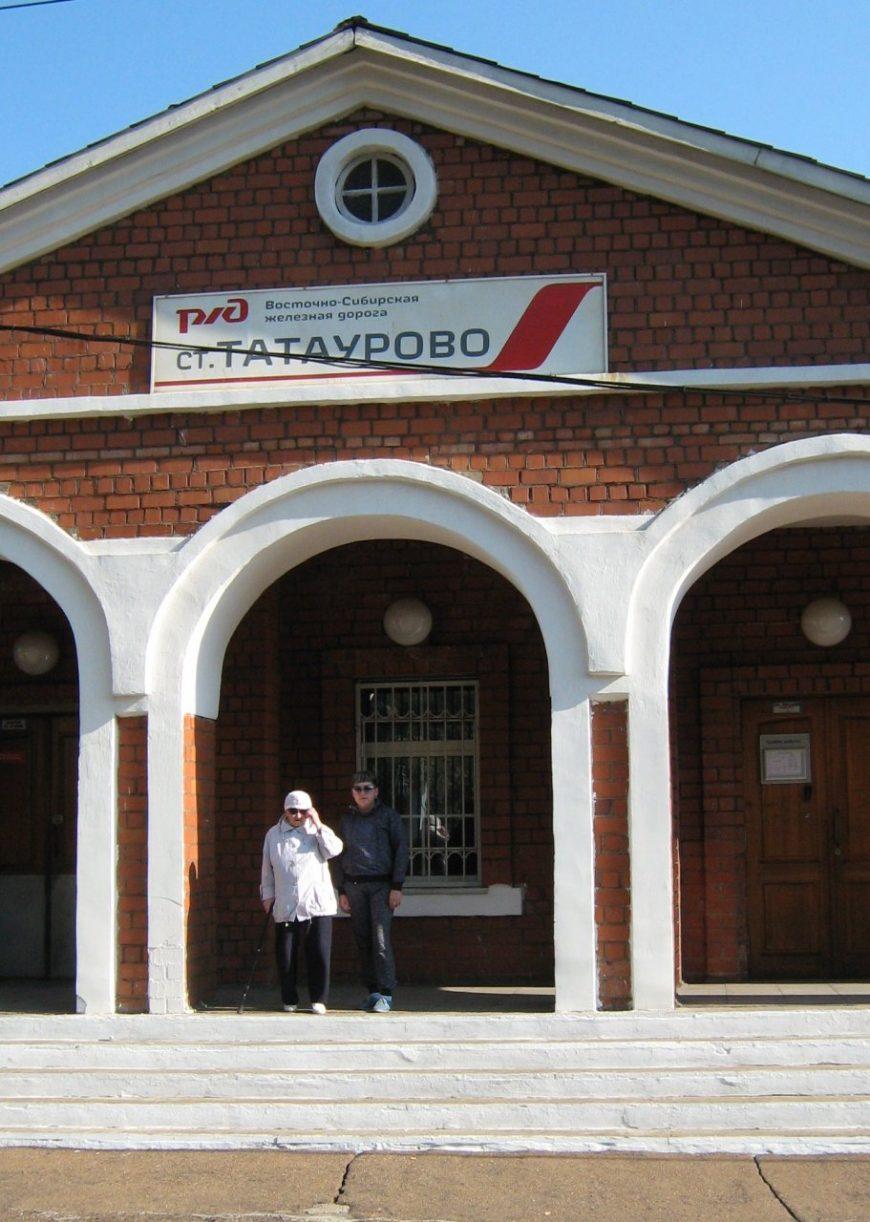 Татаурово