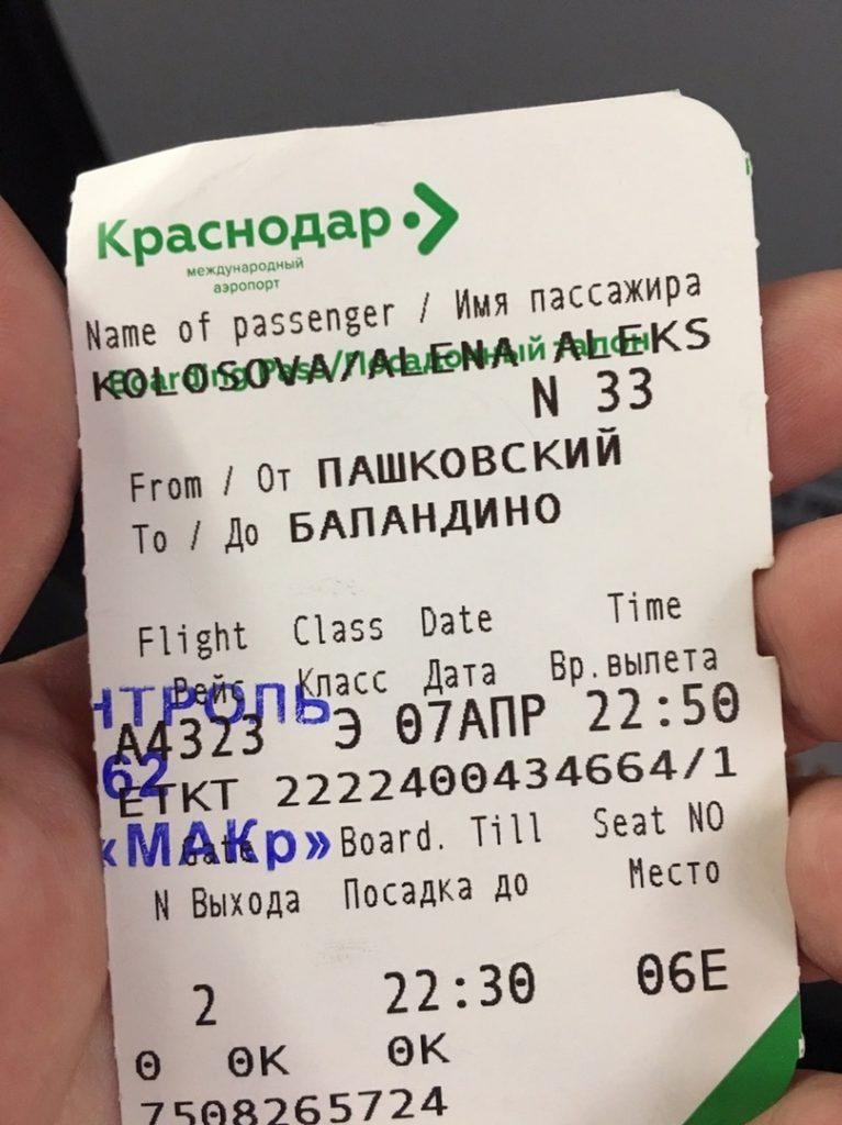 Билет домой