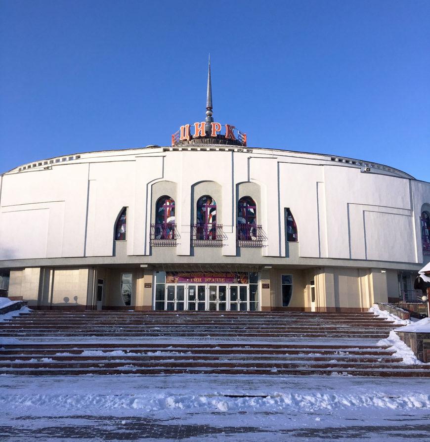Цирк имени Маргариты Назаровой