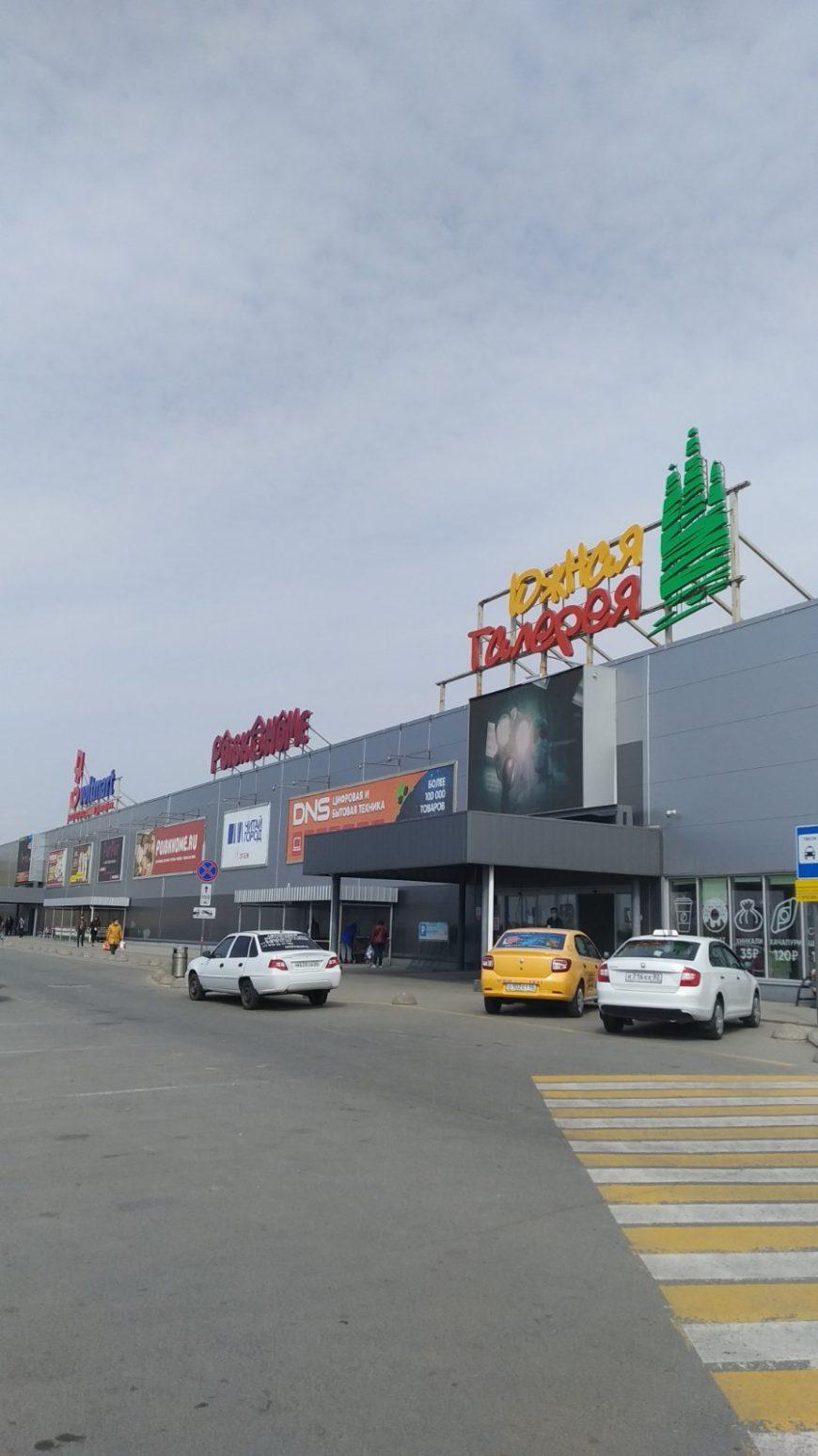 Торговый центр «Южная галерея»