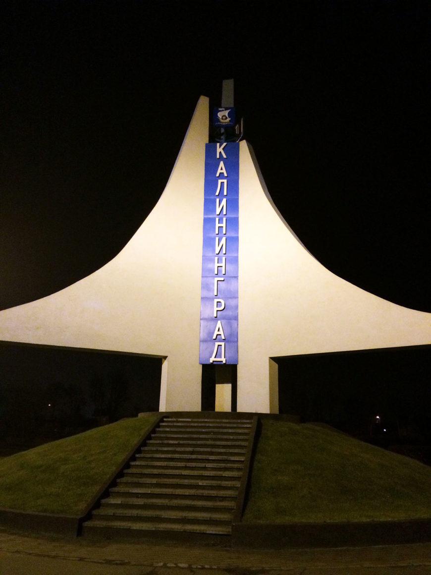 Стела Калининград