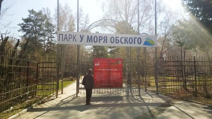 Парк «Уморя Обского»