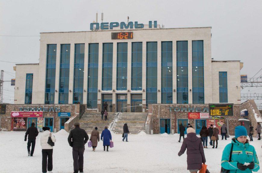 Здание ЖД вокзала в Перми