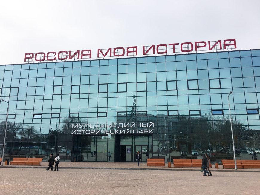 Мультимедийный исторический парк «Россия моя история» (Первомайский район)
