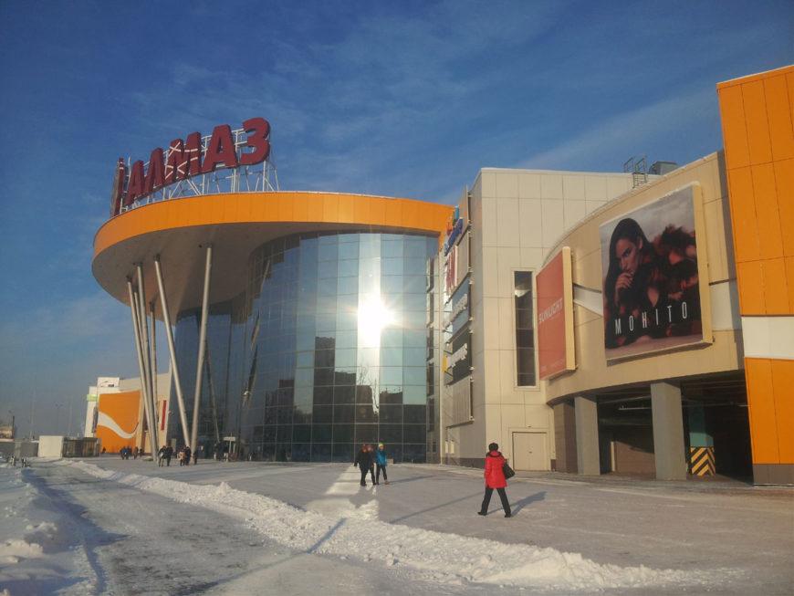 Челябинск. ТРК Алмаз