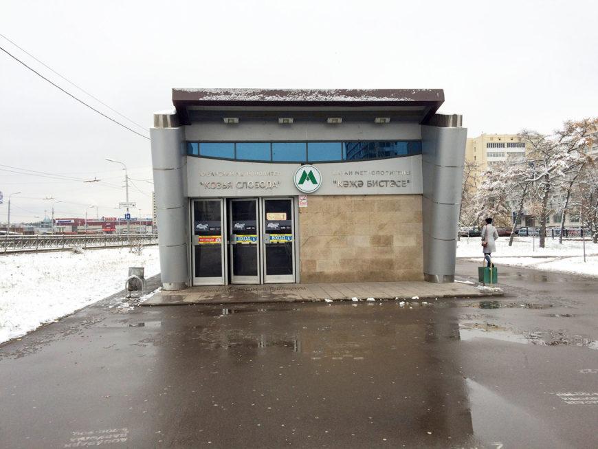 Станция Козья Слобода