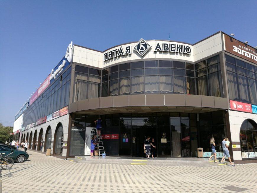 Торговый центр в Горячем Ключе