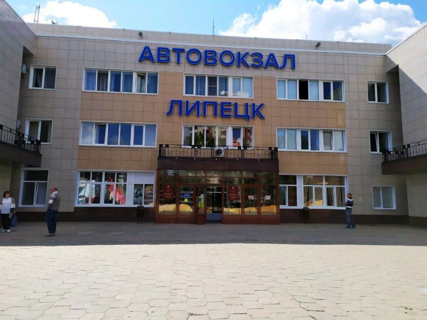 Липецкий автовокзал