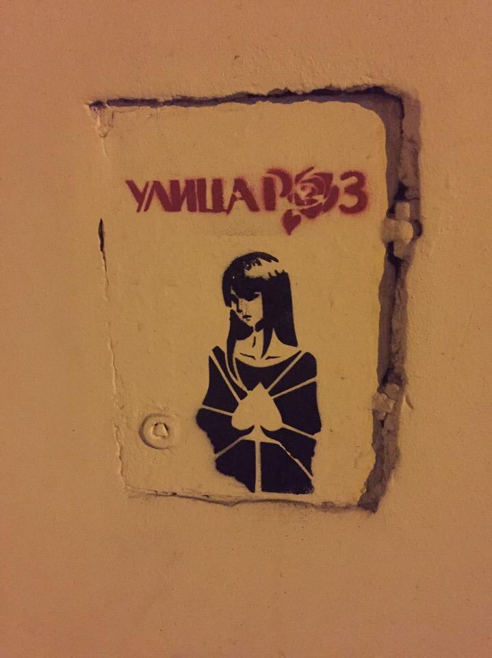 Уличные графити Питера в стиле Бэнкси