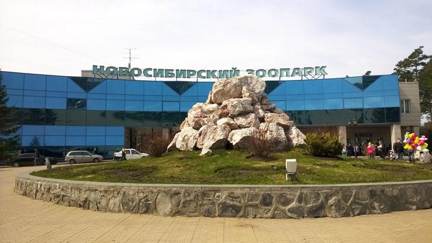 Зоопарк им. Р.А. Шило