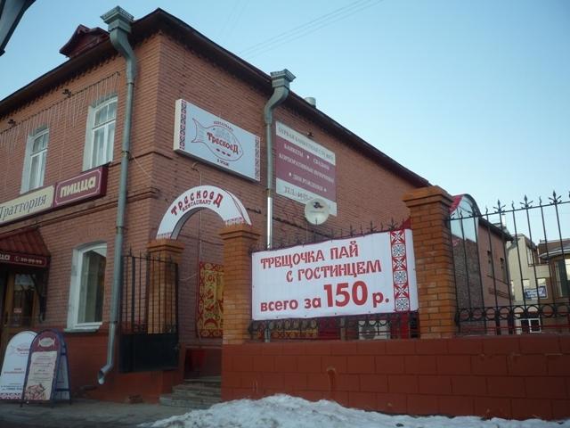 """Ресторан-музей """"Трескоед"""""""