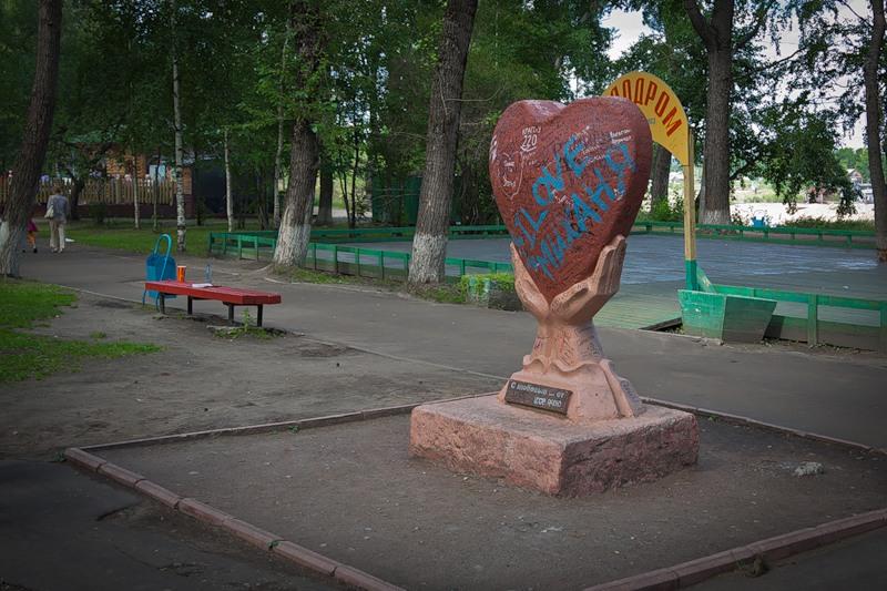 Сердце в парке