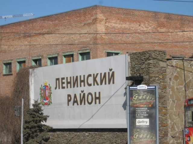 Ленинский район Челябинска