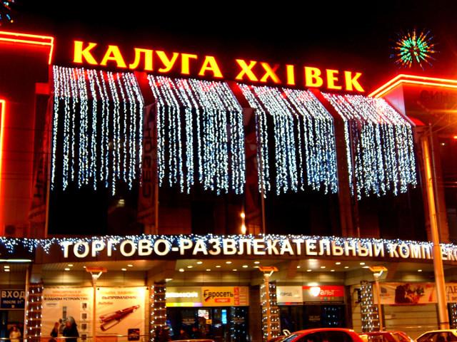 """Торгово-развлекательный комплекс """"Калуга. XXI век"""""""