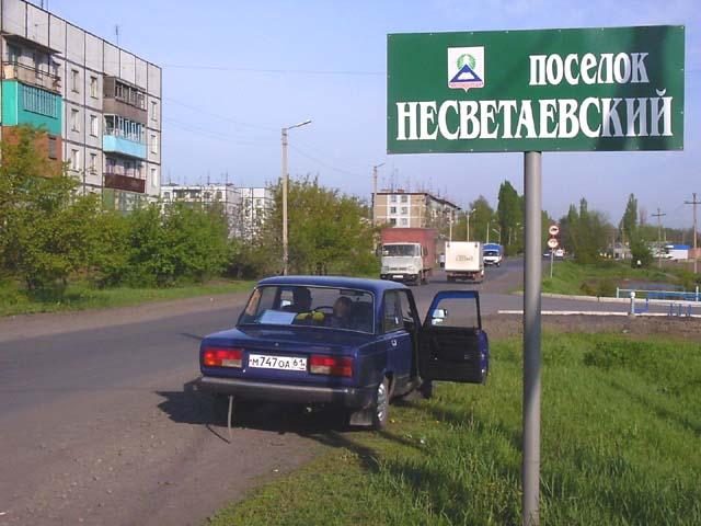 Поселок Несветаевский