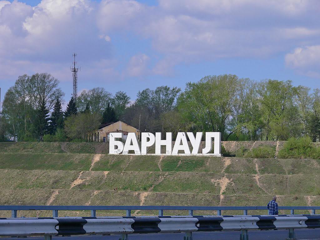 барнаул фото города 2016