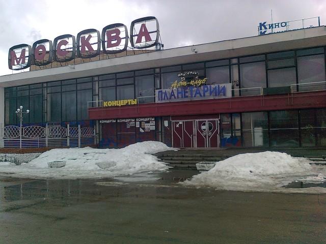 Рязань. Кинотеатр Москва