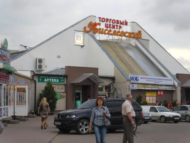 ТЦ Киселевский