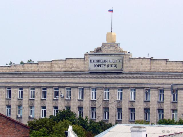 Шахтинский институт ЮРГТУ