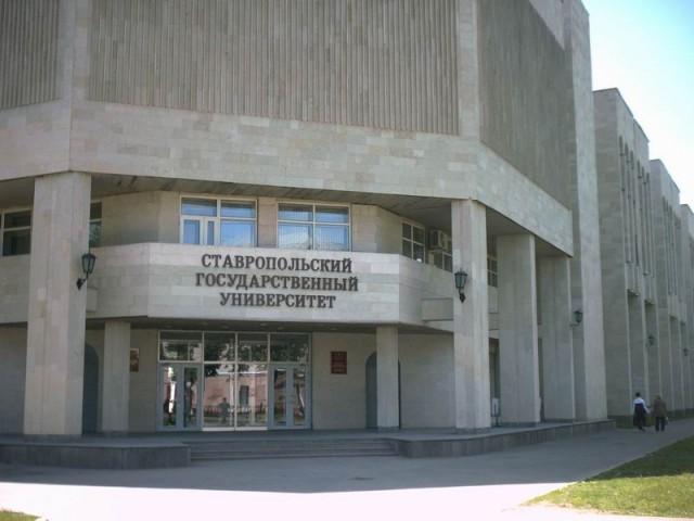 Ставрополь. СГУ