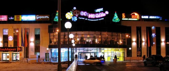 Тамбов. ТРК Фестиваль парк
