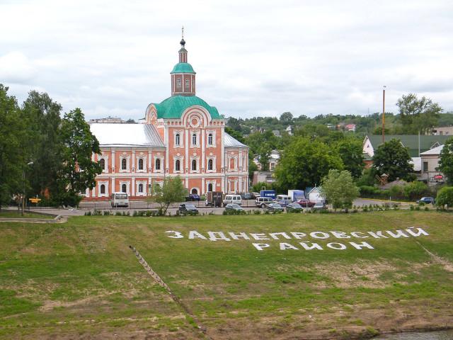 Заднепровский район