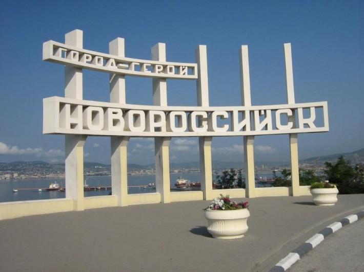 Стела Новороссийск