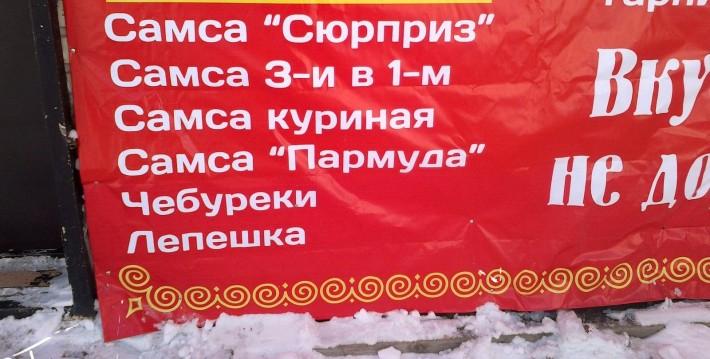 """Меню томской """"узбечки"""""""