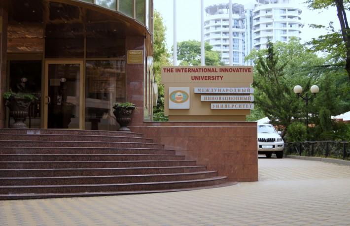 Международный инновационный институт в Сочи