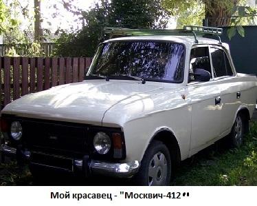 """Мой """"Москвич"""""""