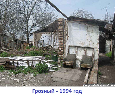 Грозный - 1994 год