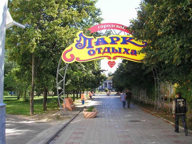 Армавирский парк отдыха