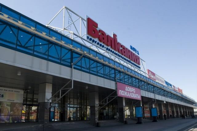 Торговый центр Балкания