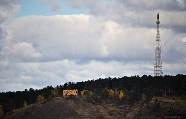 Большие буквы КУЗБАСС на правом берегу