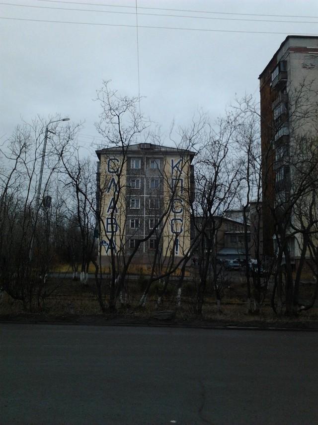 Та же улица и дом напротив предыдущего)