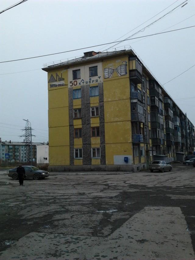 Дом в честь 50-летия Октября) На ул.Яновского