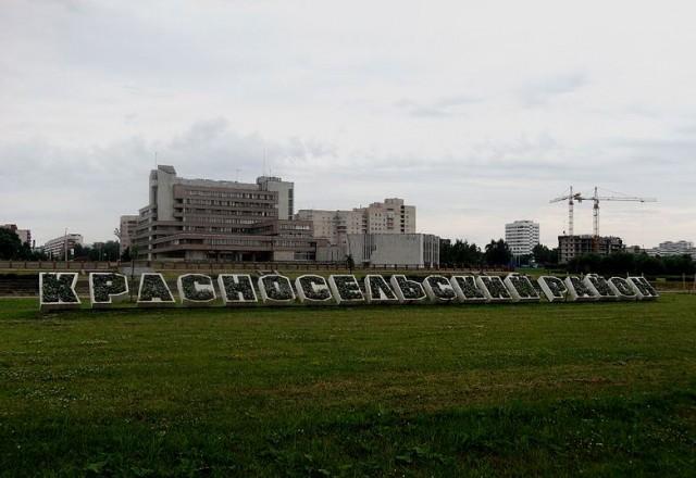 Въезд в Красносельский район