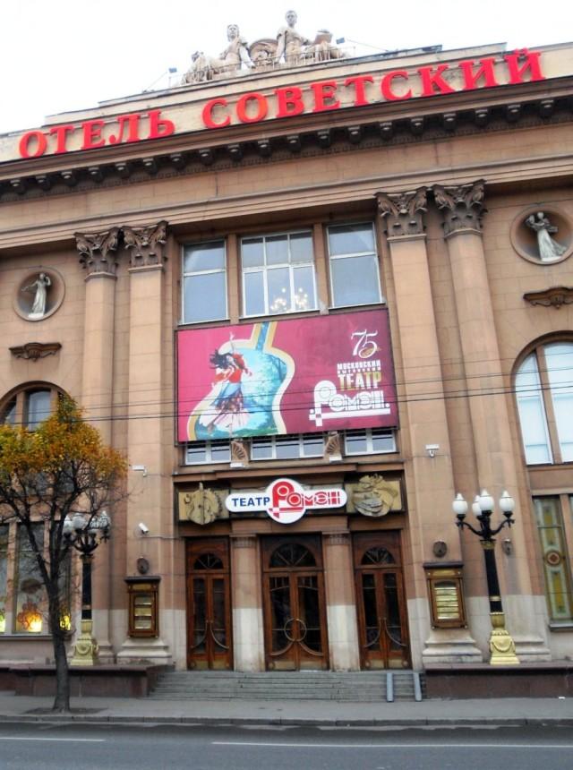 Театр «Ромэн» на Ленинградском проспекте