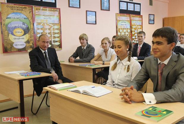 Посещение Владимиром Путиным школы №29 в Подольске